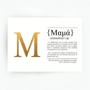 μαμα-mum-greek-definition-name-prints