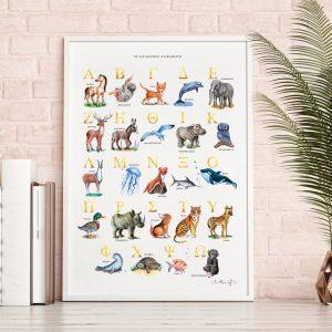 Animal-Alphabet-Chart-Greek-Lifestyle_1800x1800 (1)