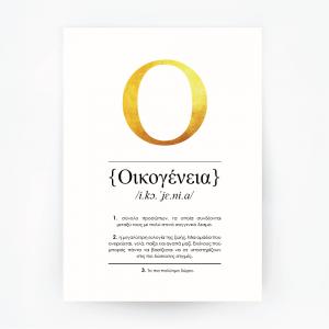 Oikogeneia_1800x1800