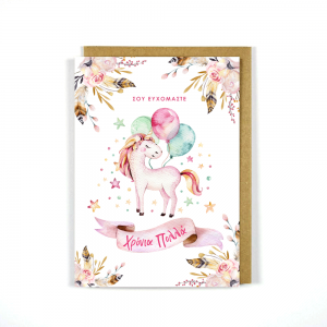 greek-birthday-card-unicorn