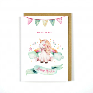 greek-birthday-card-unicorn-garland