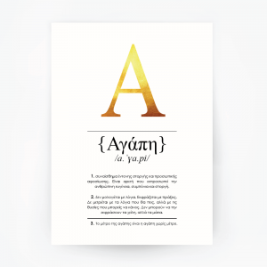 greek-definition-agapi-love-print-gold