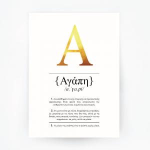 greek-definition-agapi-love-print-gold
