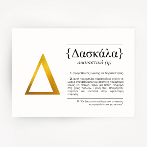 greek-definition-art-foil-print-gift-for-teacher-gold