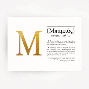 greek-definition-art-print-gift-for-dad-gold