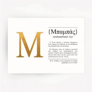 greek-definition-art-print-gift-for-dad-gold