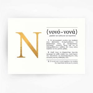 greek-definition-art-print-gift-for-godparents-gold