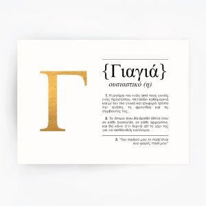 greek-definition-art-print-gift-for-grandma-gold