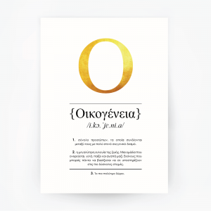 greek-definition-oikogeneia-family-print-gold