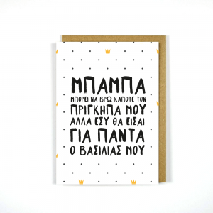 greek-fathers-day-card