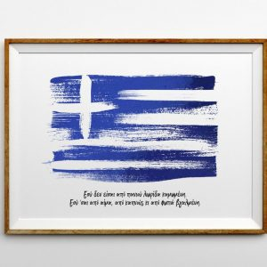 greek-flag-print