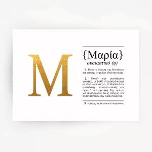 greek-name-definition-art-print-μαρια-gold