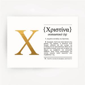 greek-name-definition-art-print-χριστινα-gold