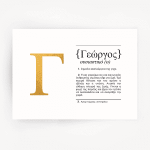 greek-name-definition-art-print-george-gold
