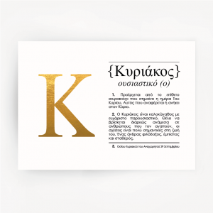 greek-name-definition-art-print-kyriakos-gold