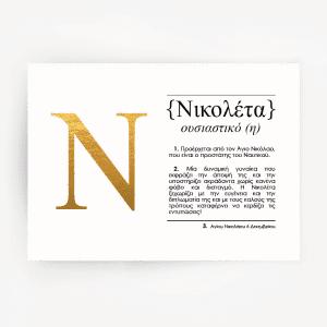 greek-name-definition-art-print-nikoleta-gold