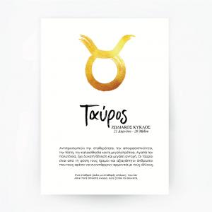greek-zodiac-star-sign-taurus-foil-print-gold