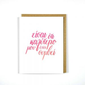 Greek-Love-Card3_1800x1800