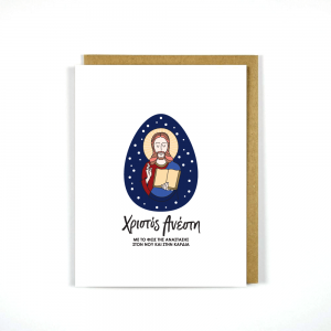 GREEK EASTER CARD JESUS