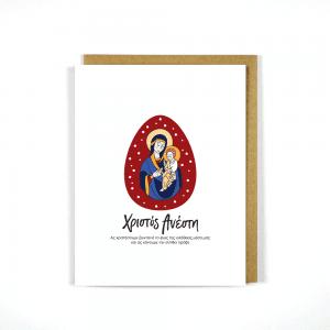 GREEK EASTER CARD JESUS & MARY