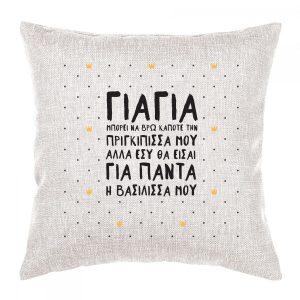 Greek-Cushion-Yiayia-Grandma_1800x1800