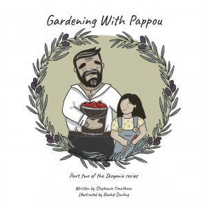 GARDENING WITH PAPPOU 1