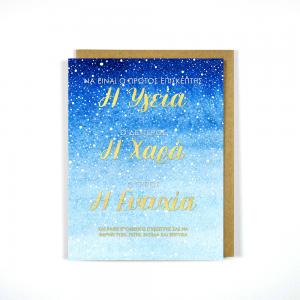Greek-Christmas-Card1_1800x1800