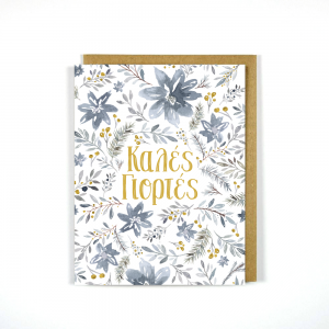 Greek-Christmas-Card3_1800x1800