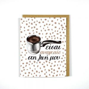 Greek-Coffee-Card_1800x1800