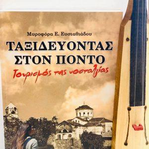 PONTOS BOOK